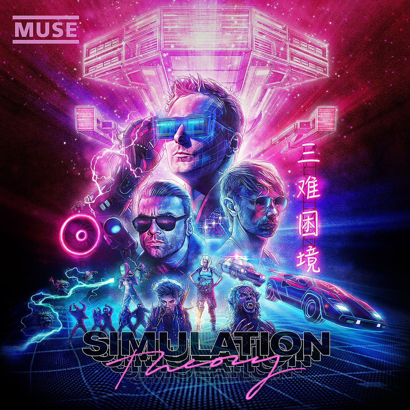 2018 SIMULATION THEORY     Album 8