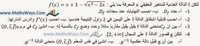 التمرين 8 حول دراسة الدوال وتمثيلها المبياني