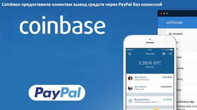 Coinbase предоставила клиентам вывод средств через PayPal без комиссий