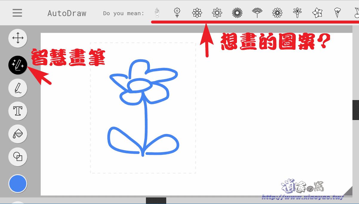 AutoDraw 用人工智慧拯救塗鴉畫,Google 推出的 AI 線上繪圖服務