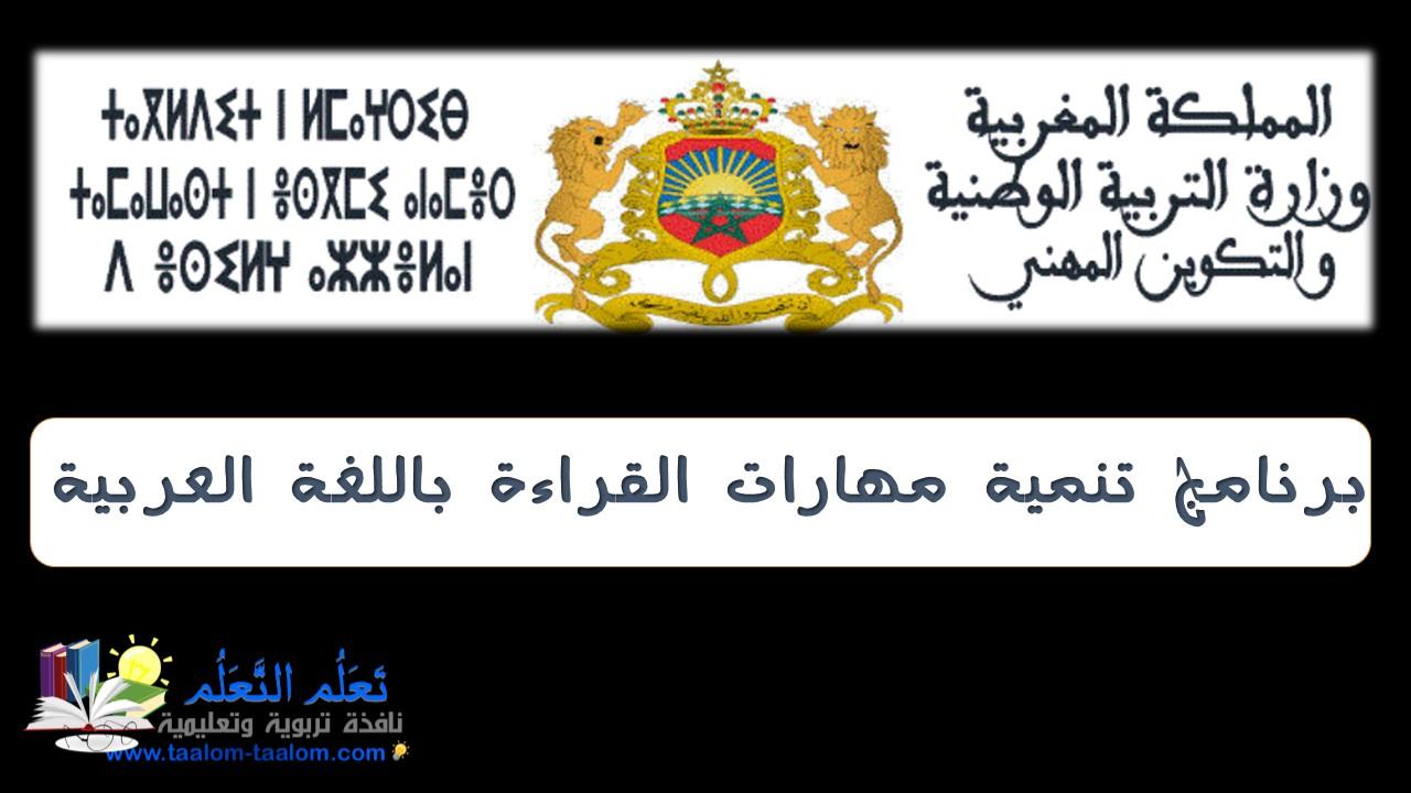 برنامج, تنمية, مهارات, القراءة ,باللغة, العربية