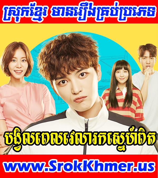 Bangvel Pel Velea Rok Sne Pit 28 Cont | Manhole (2017) | Khmer Movie | Movie Khmer | Korean Drama