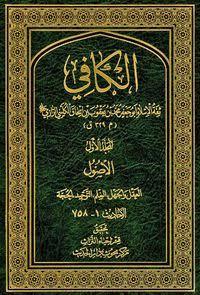 Al Kulaini Sudah Bertemu Imam Mahdi* ?
