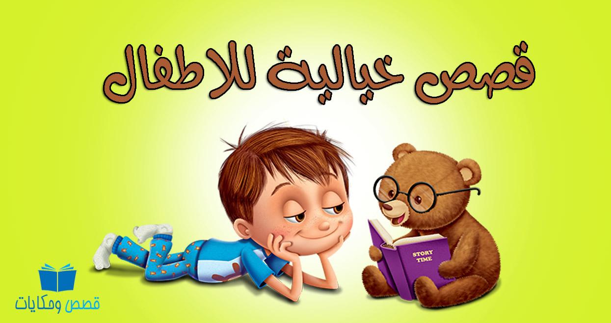 قصص خيالية للاطفال قبل النوم