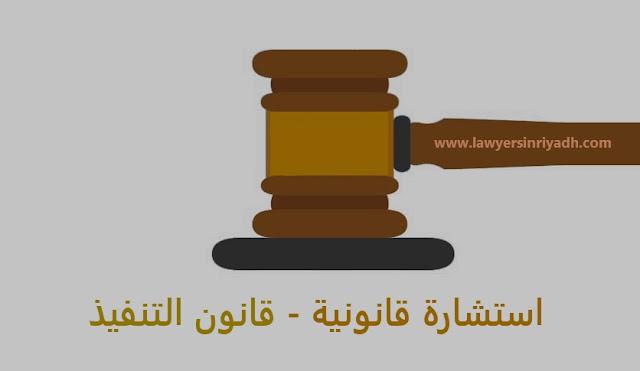 استشارة قانونية في قانون التنفيذ
