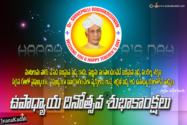 teachers day greetings quotes in telugu, telugu teachers day online quotes free download