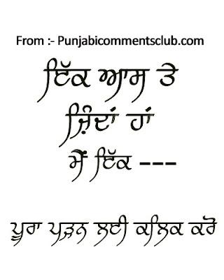punjabi status canada | punjabi status chandigarh | punjabi status desi