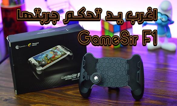 مراجعة عصا التحكم GameSir F1 - اغرب يد تحكم جربتها لحدود الساعة !!