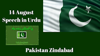 14 August Speech in Urdu