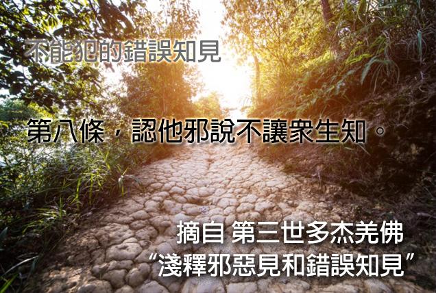 第三世多杰羌佛說法「淺釋邪惡見和錯誤知見」 之 不能犯的錯誤知見 - 第八條