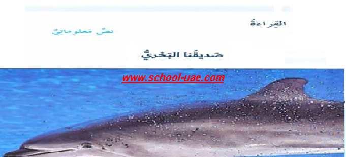 حل درس صديقنا البحرى مادة اللغة العربية للصف السادس الفصل الدراسى الثانى 2020 الامارات