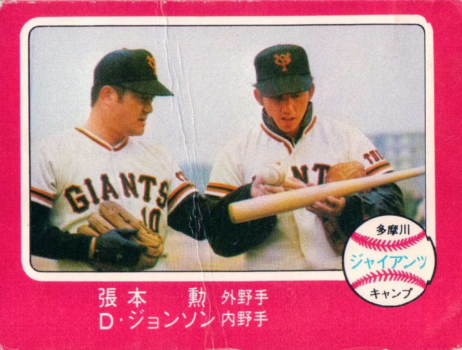 This Card Is Cool My Life In Baseball Cards Calbee By
