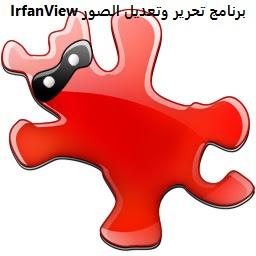 تنزيل برنامج IrfanView لتحرير وتعديل الصور