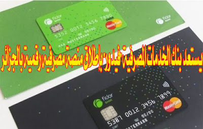 يستعد-بنك-الخدمات-المصرفية-فيدور-بإطلاق-منصة-مصرفية-رقمية-بالجزائر