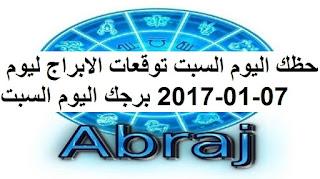 حظك اليوم السبت توقعات الابراج ليوم 07-01-2017 برجك اليوم السبت