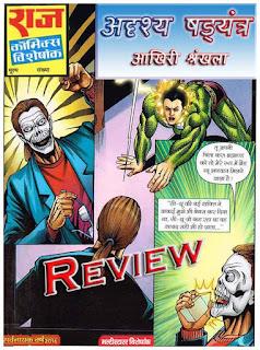Review Adrishya Shadyantra - Pic 1