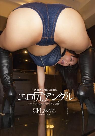 FLAV-167 Erotic Ass Angle Arisa Hanyu
