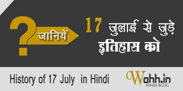 17-July-Aaj-Ka-itihaas-History