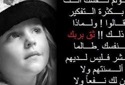 50 Kata Mutiara Bahasa Arab Tentang Sakit Hati Sedih Dan