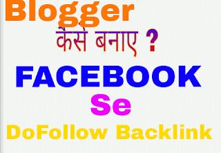 facebook se high pr dofollow backlink banye logo