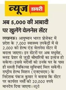 Health and Wellness Center Jobs 2018 2000 Staff Nurse Rs 20,000 PM
