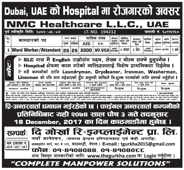 Jobs in UAE for Nepali, Salary Rs 50,565
