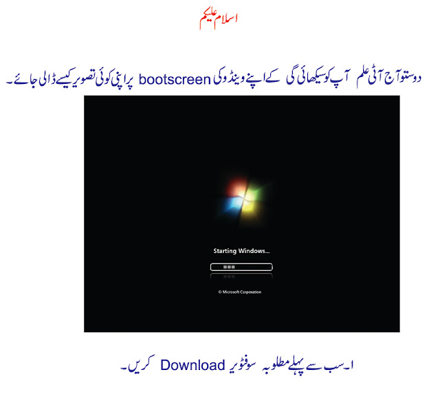 how to change windows 7 boot screen wallpaper