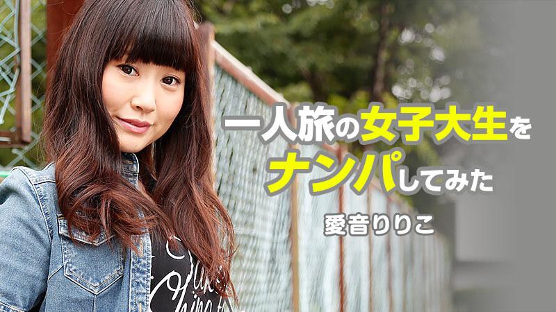 Watch1080 Ririko Aine