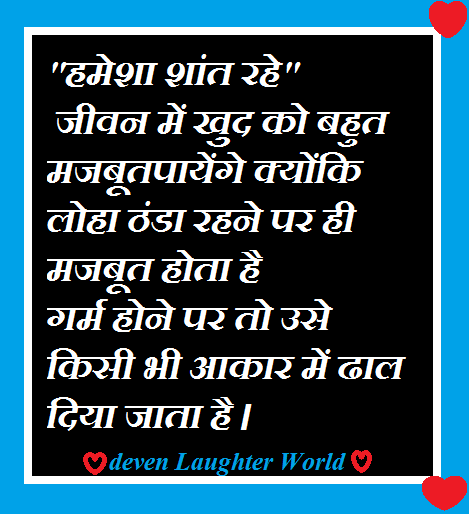 सुविचार I सुविचार हिन्दी I अनमोल वचन - Anmol Vachan / Suvichar Hindi