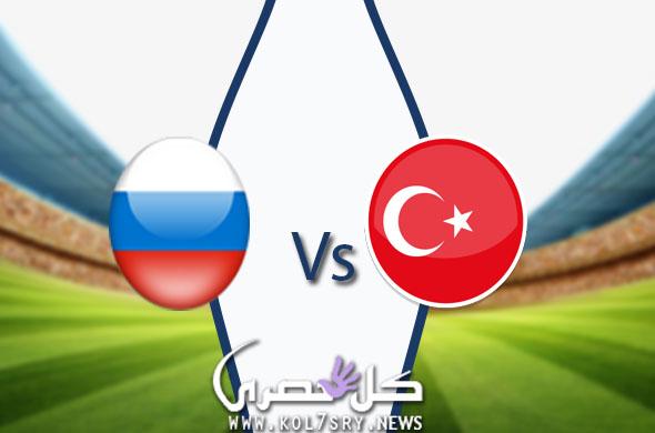 روسيا تهزم تركيا في الجولة الرابعة من بطولة دوري الامم الأوروبية
