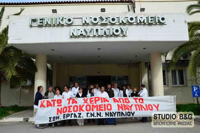 Η ΠΟΕΔΗΝ στηρίζει την κινητοποίηση για το Νοσοκομείο Ναυπλίου