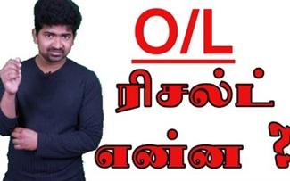 O/L Result அந்த காலத்தில என்ற ரிசல்ட் தெரியுமோ IDHU ADHUTHAAN 64
