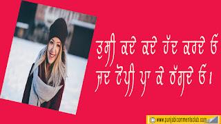 Desi comment Punjabi