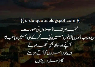 Urdu Lovely Quotes 56