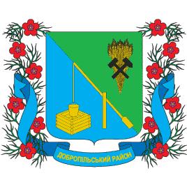 Герб Добропольского района Донецкой обл. с изображением колодца-журавля