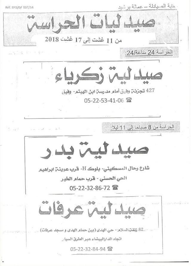 صيدليات الحراسة من 11 غشت إلى 17 غشت 2018.