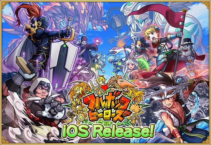 《痛擊英雄》iOS版已正式上架!(附招待碼+刷首抽教學) ~ 遊戲情報網 GameNews - 事前登錄情報