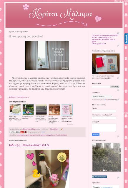 Blog οργάνωσης σπιτιού Κορίτσι Μάλαμα