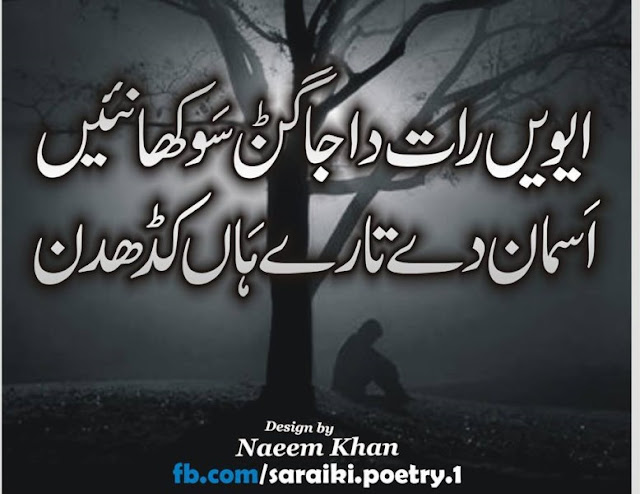 saraiki poetry ahmad khan tariq