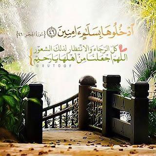 اجمل الصور الشخصية للفيس بوك اسلامية
