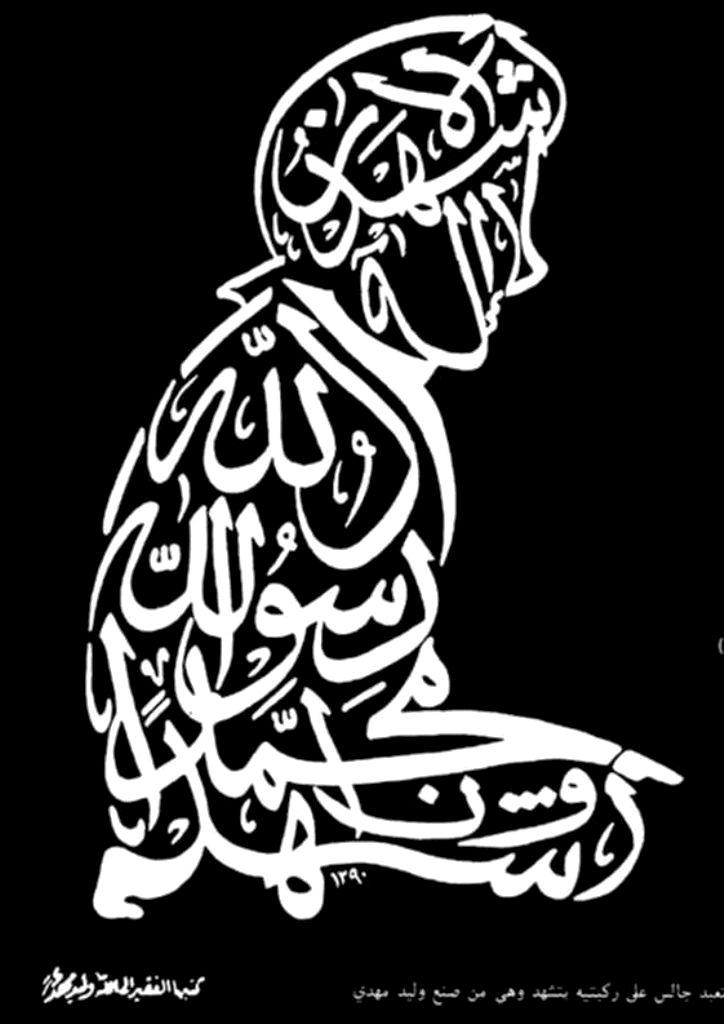 Kaligrafi Berbentuk Orang Sholat Dalam Posisi Tasyahud Ini Sudah Saya Lihat Semenjak Kecil Kaligrafi Ini Sangat Populer Di Indonesia