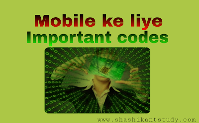 mobile-codes