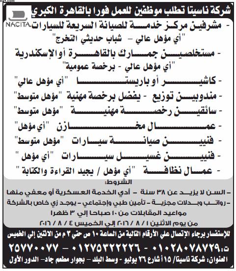 gov-jobs-16-07-28-04-15-36