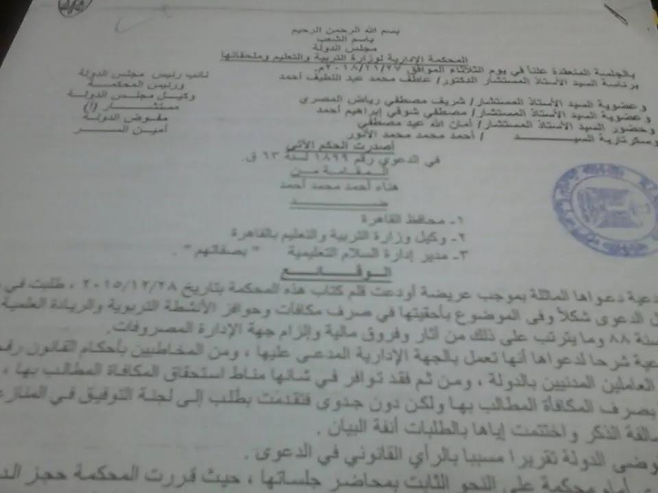حكم بدل الريادة 2019