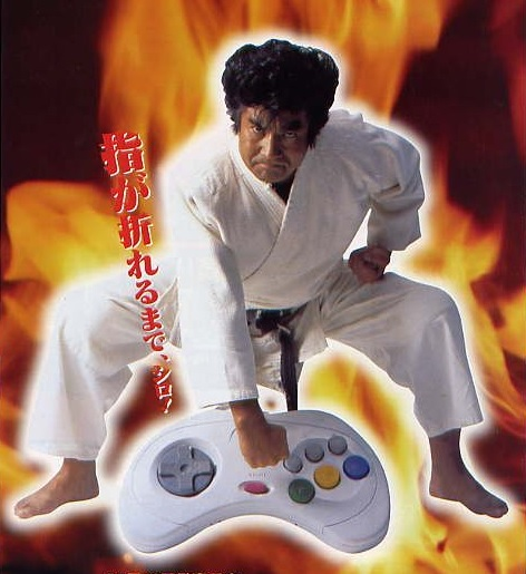 Advertisement with Segata Sanshiro