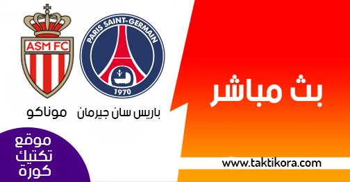 مشاهدة مباراة باريس سان جيرمان وموناكو بث مباشر الأحد 21-04-2019 الدوري الفرنسي