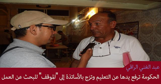 """عبد الغني الراقي: الحكومة ترفع يدها عن التعليم وتزج بالأساتذة إلى """"الموقف"""" للبحث عن العمل"""
