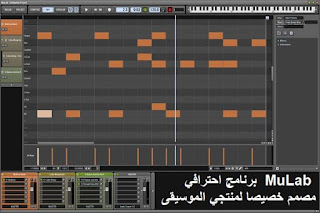 MuLab 8.0.63 برنامج احترافي مصمم خصيصا لمنتجي الموسيقى