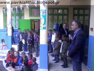 Γιορτή 28ης Οκτωβρίου - 15ο Δημοτικό Σχολείο Κατερίνης