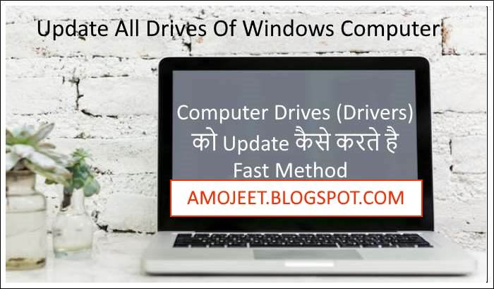 wIndows-computer-laptop-me-drivers-drives-ko-update-kaise-karte-hai